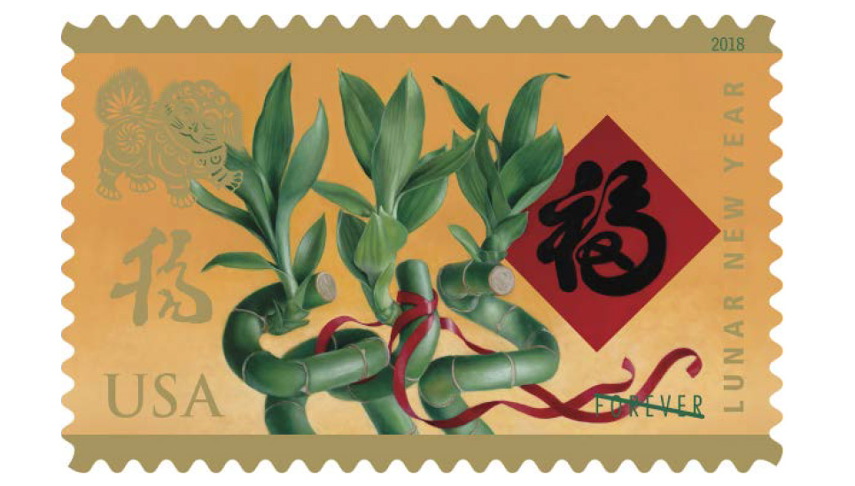 usps lunar new year stamp 2018 year of the dog