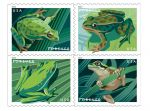 Postal Service Says Frogs Are Forever as it Celebrates Four Species with New Forever Stamps